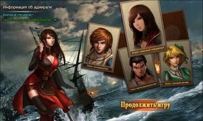 Игра «Черный корсар»