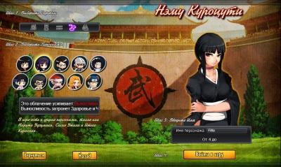 Игра Ninja Wars