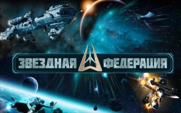 игра «Звездная федерация»