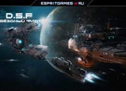Игра DSF: Звездный флот